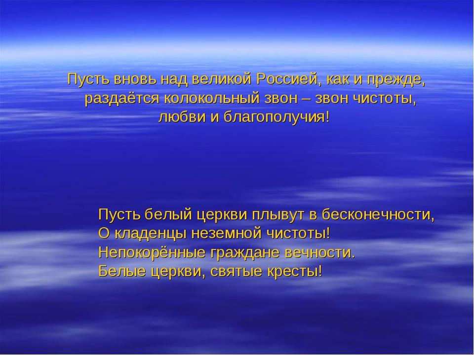Пусть вновь над великой Россией, как и прежде, раздаётся колокольный звон –...