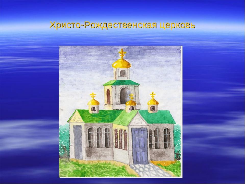 Христо-Рождественская церковь
