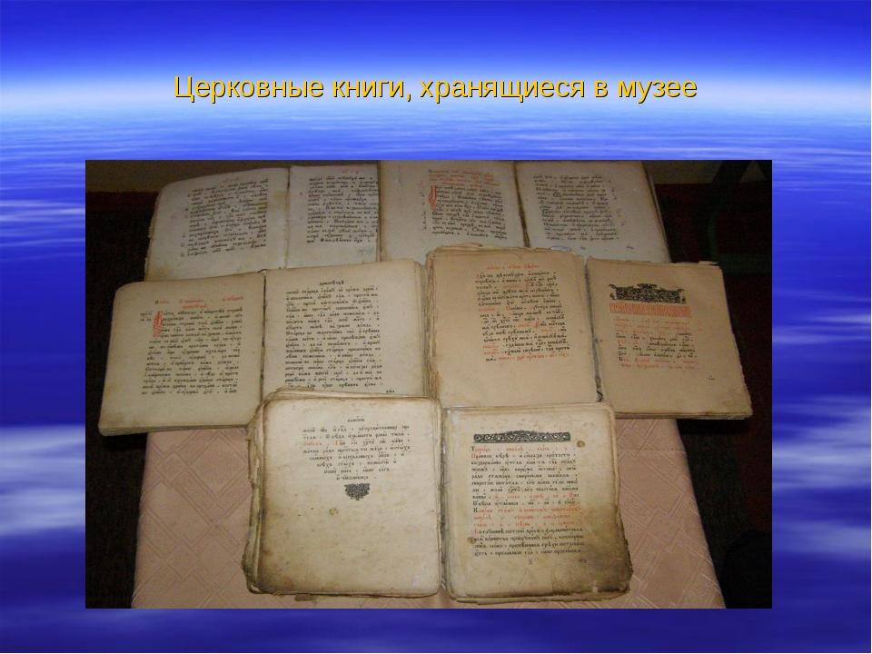 Церковные книги, хранящиеся в музее