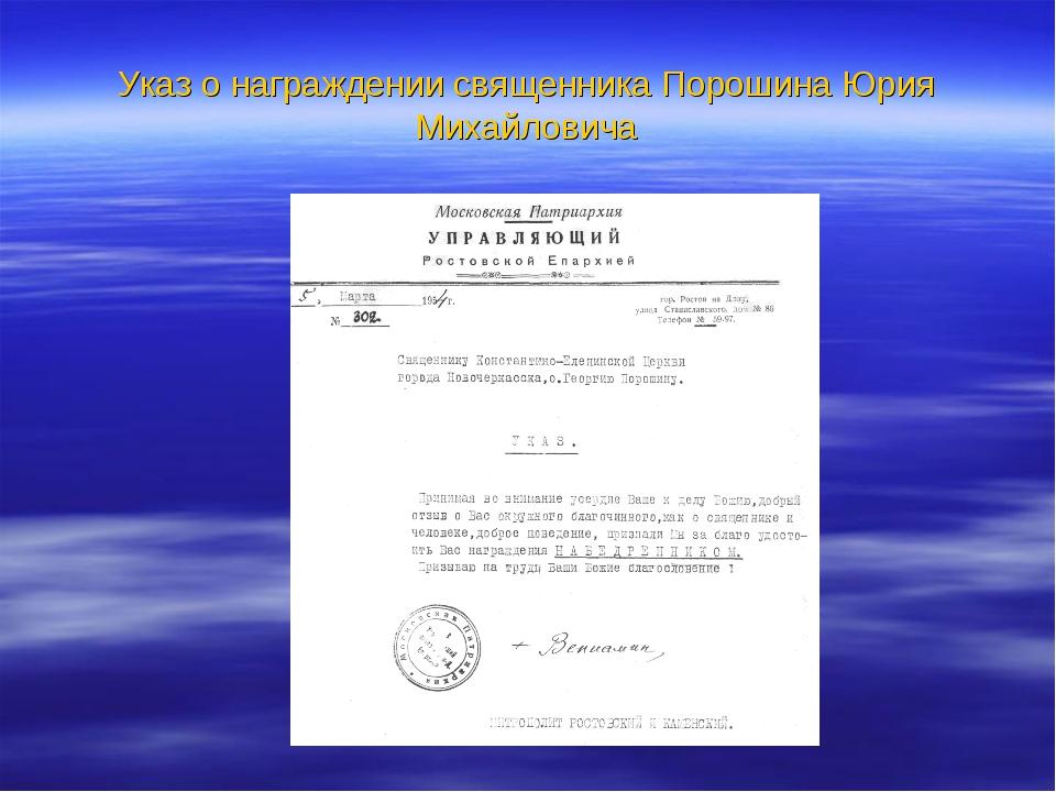 Указ о награждении священника Порошина Юрия Михайловича