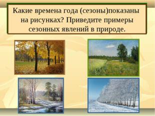 Очень многие явления природы связаны со сменой времён года (сезонов), поэтому