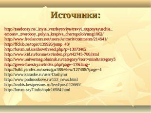 Источники: http://zaadonay.ru/_inyie_vozdeystviya/travyi_otgonyayuschie_ emon