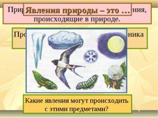 Прочитай 1-ый абзац на с.16 учебника и закончи предложение. Природные явления
