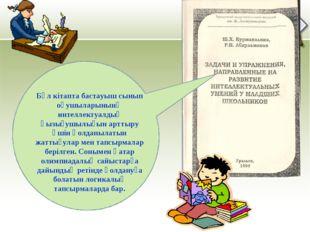 Бұл кітапта бастауыш сынып оқушыларынынң интеллектуалдық қызығушылығын арттыр