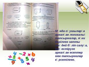 Мұнда оқушыларға арналған логикалық тапсырмалар, яғни берілген затты теңдей б