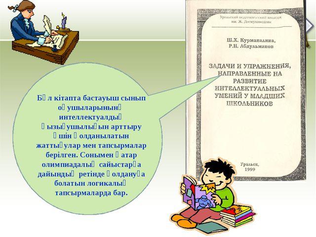 Бұл кітапта бастауыш сынып оқушыларынынң интеллектуалдық қызығушылығын арттыр...
