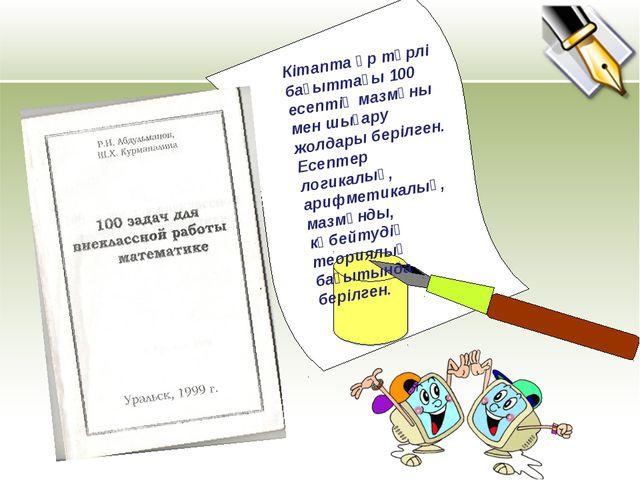 Кітапта әр түрлі бағыттағы 100 есептің мазмұны мен шығару жолдары берілген. Е...