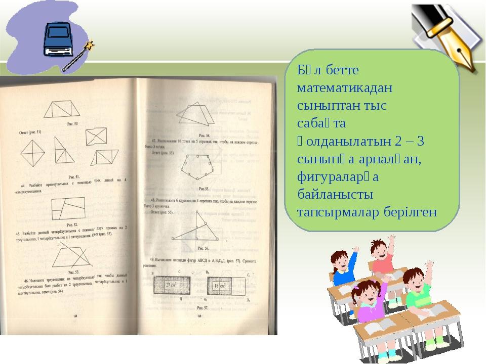 Бұл бетте математикадан сыныптан тыс сабақта қолданылатын 2 – 3 сыныпқа арнал...
