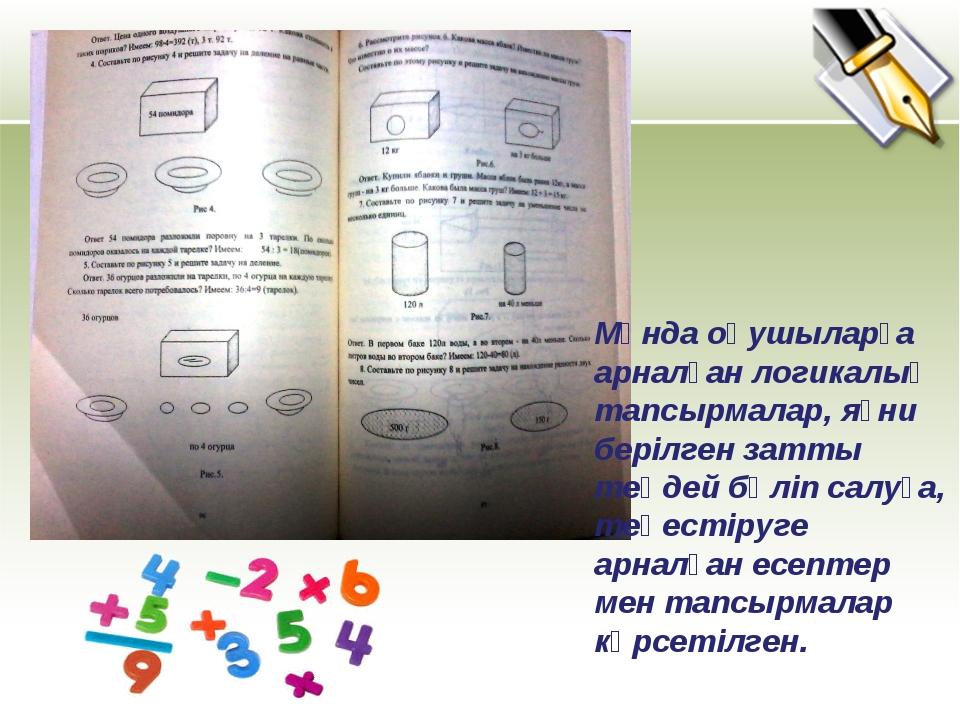 Мұнда оқушыларға арналған логикалық тапсырмалар, яғни берілген затты теңдей б...