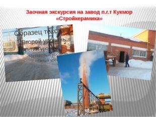 Заочная экскурсия на завод п.г.т Кукмор «Стройкерамика»