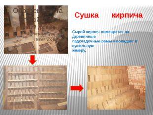 Сушка кирпича Сырой кирпич помещается на деревянные подкладочные рамы и попад