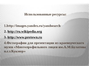 Использованные ресурсы:  1.http://images.yandex.ru/yandsearch 2. http://ru.w