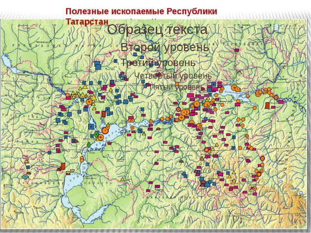 Полезные ископаемые Республики Татарстан