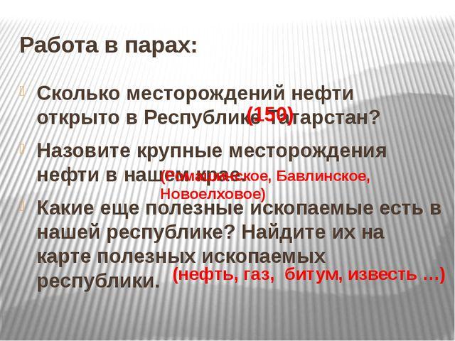 Работа в парах: Сколько месторождений нефти открыто в Республике Татарстан? Н...