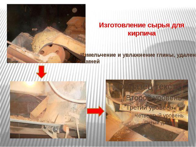Изготовление сырья для кирпича Измельчение и увлажнение глины, удаление камней