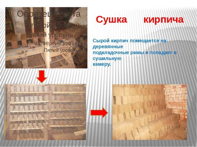 Сушка кирпича Сырой кирпич помещается на деревянные подкладочные рамы и попад...