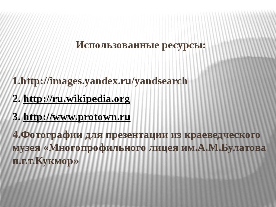 Использованные ресурсы:  1.http://images.yandex.ru/yandsearch 2. http://ru.w...