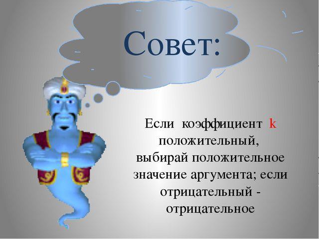 Совет: Если коэффициент k положительный, выбирай положительное значение аргум...