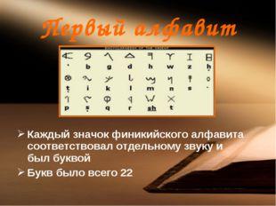 Первый алфавит Каждый значок финикийского алфавита соответствовал отдельному