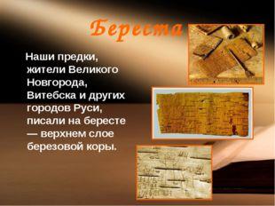 Береста Наши предки, жители Великого Новгорода, Витебска и других городов Рус