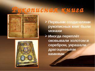 Рукописная книга Первыми создателями рукописных книг были монахи Иногда переп