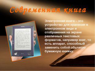 Современная книга Электронная книга – это устройство для хранения в электронн