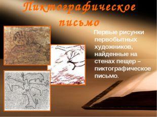 Пиктографическое письмо Первые рисунки первобытных художников, найденные на с