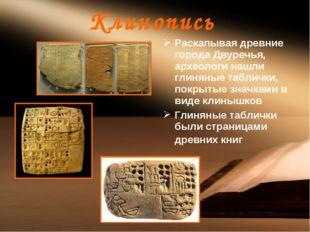 Клинопись Раскапывая древние города Двуречья, археологи нашли глиняные таблич