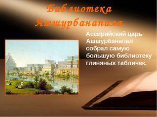 Библиотека Ашшурбанапала Ассирийский царь Ашшурбанапал собрал самую большую б