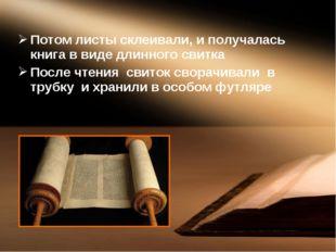 Потом листы склеивали, и получалась книга в виде длинного свитка После чтения