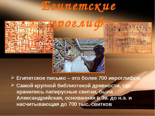 Египетские иероглифы Египетское письмо – это более 700 иероглифов Самой крупн...