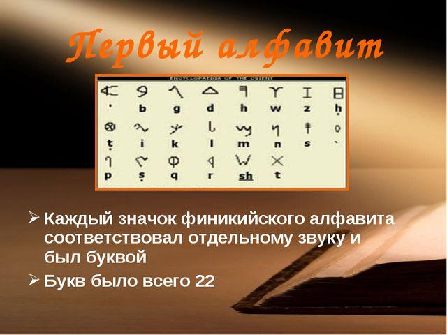 Первый алфавит Каждый значок финикийского алфавита соответствовал отдельному...