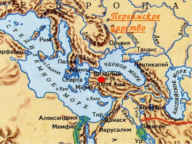 Пергамское царство