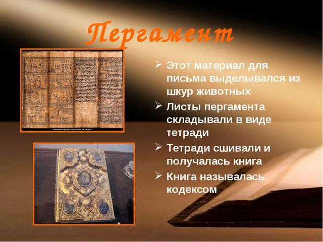Пергамент Этот материал для письма выделывался из шкур животных Листы пергаме...
