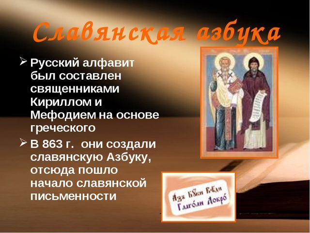 Славянская азбука Русский алфавит был составлен священниками Кириллом и Мефод...