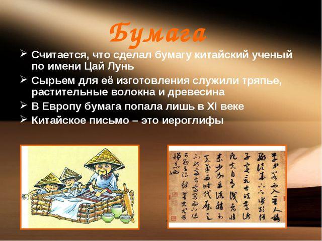 Бумага Считается, что сделал бумагу китайский ученый по имени Цай Лунь Сырьем...
