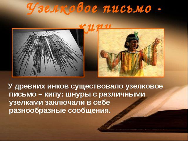 Узелковое письмо - кипу У древних инков существовало узелковое письмо – кипу:...