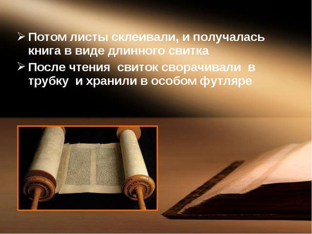 Потом листы склеивали, и получалась книга в виде длинного свитка После чтения...