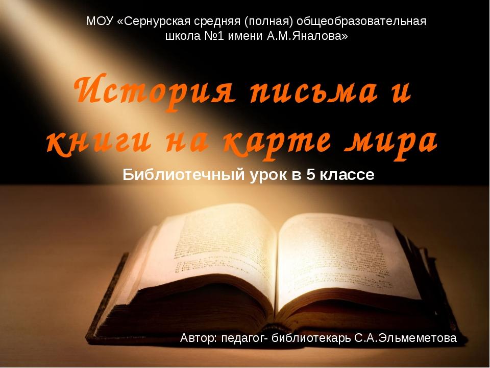 История письма и книги на карте мира Библиотечный урок в 5 классе МОУ «Сернур...