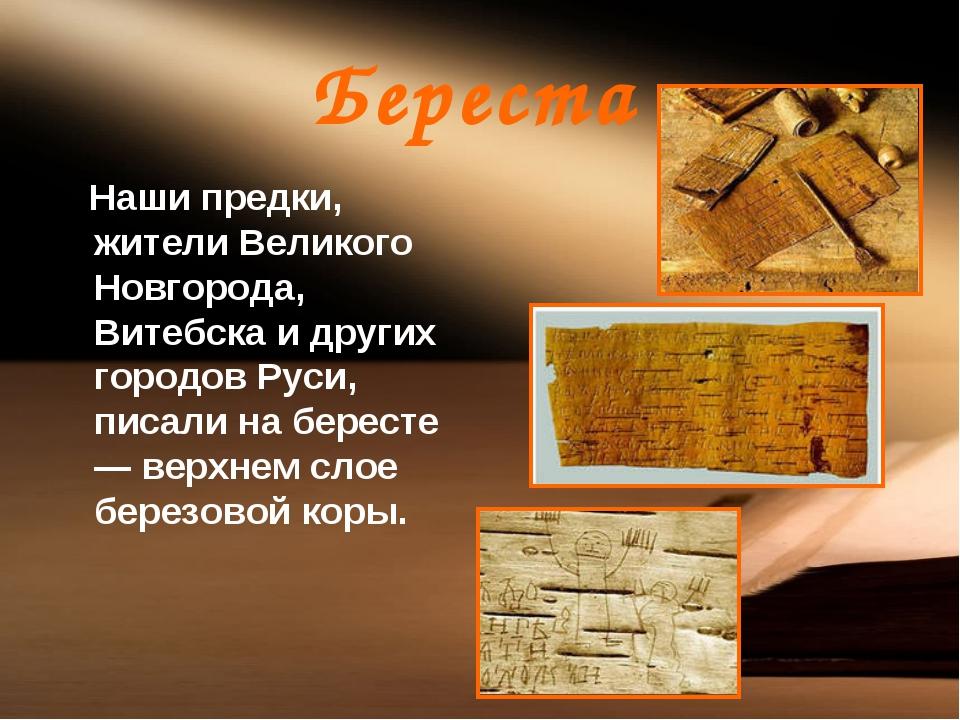 Береста Наши предки, жители Великого Новгорода, Витебска и других городов Рус...