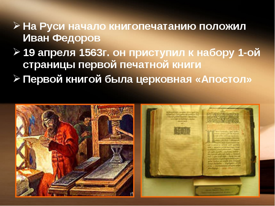 На Руси начало книгопечатанию положил Иван Федоров 19 апреля 1563г. он присту...