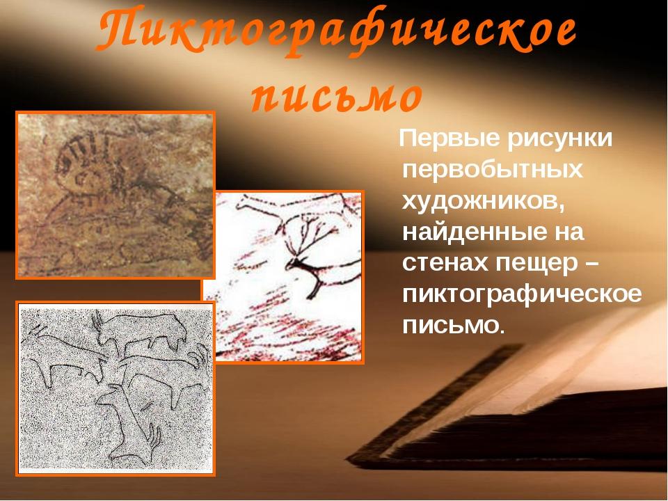 Пиктографическое письмо Первые рисунки первобытных художников, найденные на с...