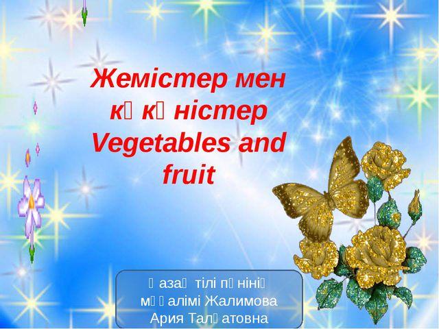 Жемістер мен көкөністер Vegetables and fruit Қазақ тілі пәнінің мұғалімі Жал...