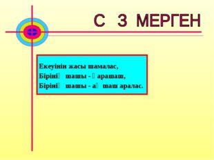 Екеуінінжасышамалас, Бірініңшашы-қарашаш, Бірініңшашы-ақшашаралас.