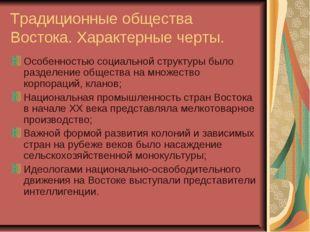 Традиционные общества Востока. Характерные черты. Особенностью социальной стр
