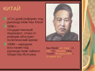 КИТАЙ «Сто дней реформ» под руководством Кан Ювэя 1898 г.- государственный пе