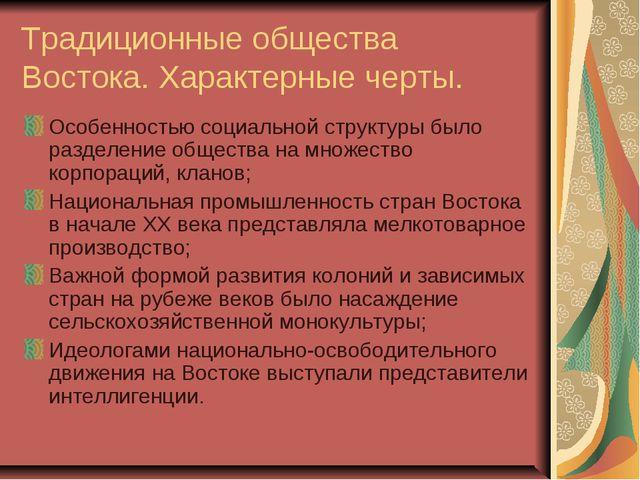 Традиционные общества Востока. Характерные черты. Особенностью социальной стр...