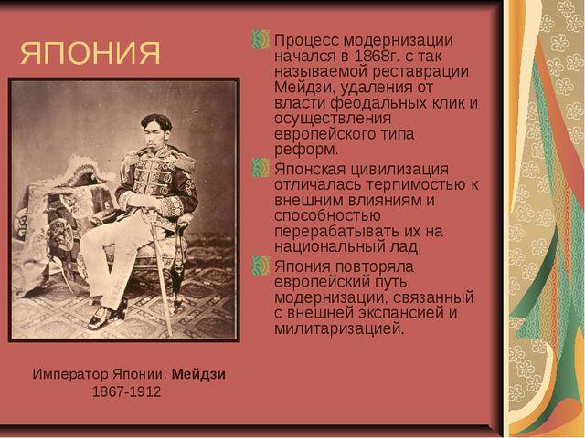 ЯПОНИЯ Процесс модернизации начался в 1868г. с так называемой реставрации Мей...
