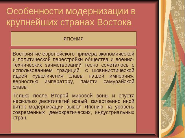 Особенности модернизации в крупнейших странах Востока ЯПОНИЯ Восприятие европ...