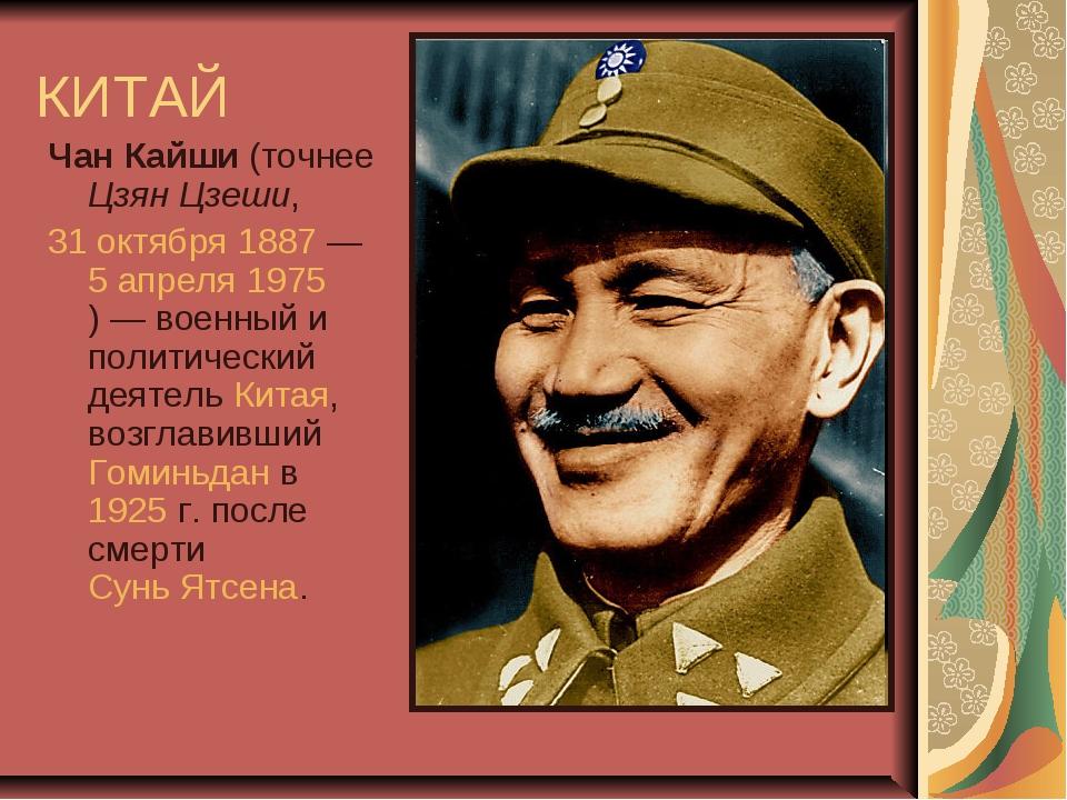 КИТАЙ Чан Кайши (точнее Цзян Цзеши, 31 октября 1887— 5 апреля 1975)— военны...